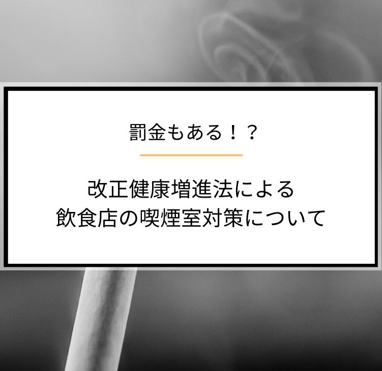 改正健康増進法 飲食店の喫煙室対策